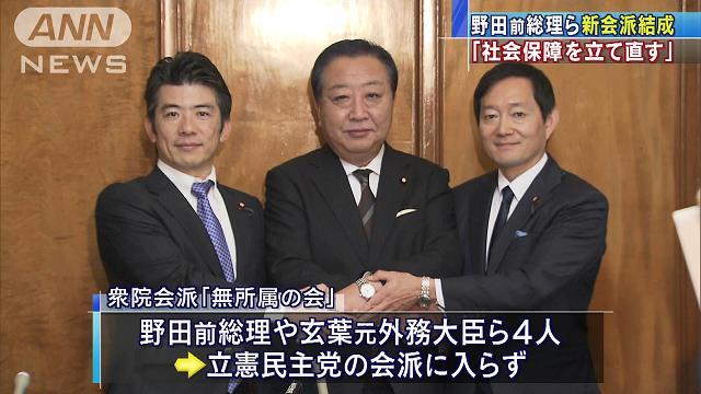 野田前総理ら新会派「社会保障を立て直す国民会議」