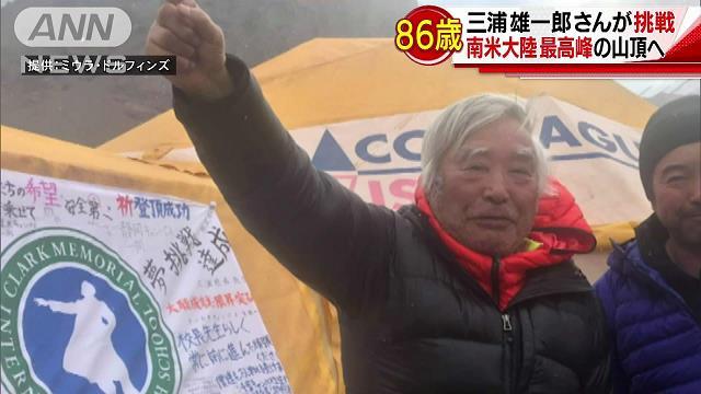 三浦雄一郎さん(86) 標高6000メートル地点に到達