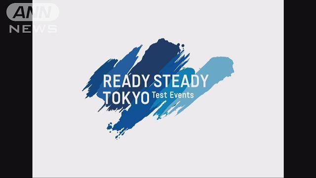 東京五輪テスト大会のロゴ発表 汗・熱気をイメージ