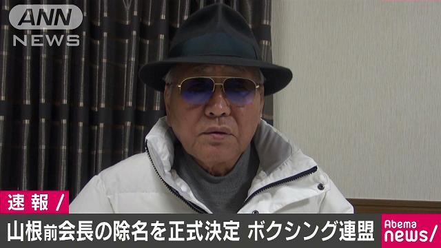 山根明前会長の除名を正式決定 日本ボクシング連盟