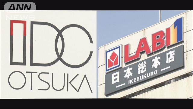 大塚家具、32億円の赤字 ヤマダ電機と業務提携へ