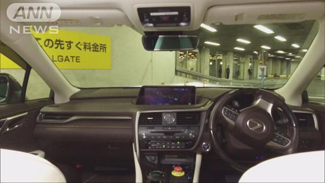 """初の""""自動運転""""導入支援 公共交通廃止の地域に"""