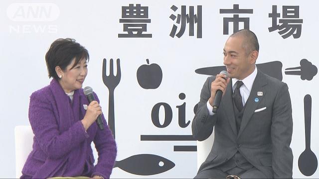 市川海老蔵さんと小池知事がトーク 豊洲イベントで