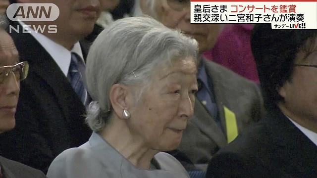 皇后さまコンサートを鑑賞 親交深い二宮さんが演奏の画像