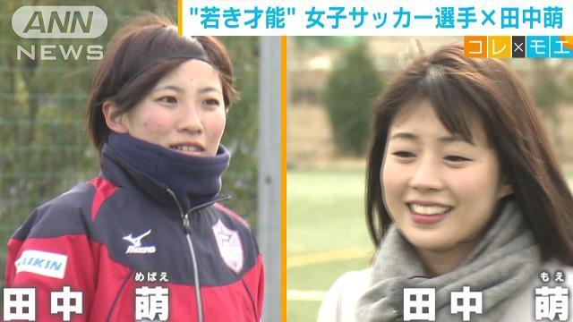 「田中萌×田中萌」女子サッカー選手の魅力に迫る