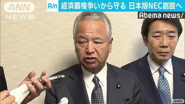 経済安保訴え自民議連が日本版NEC創設へ提言
