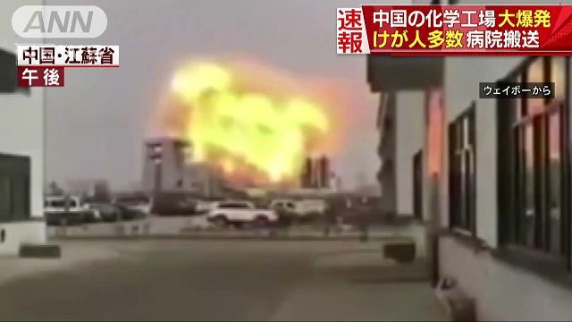 中国で化学工場爆発 負傷者多数 SNSに瞬間映像