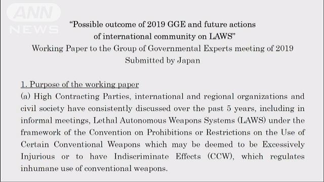 「AI兵器」に国際ルールを 日本政府が見解文書