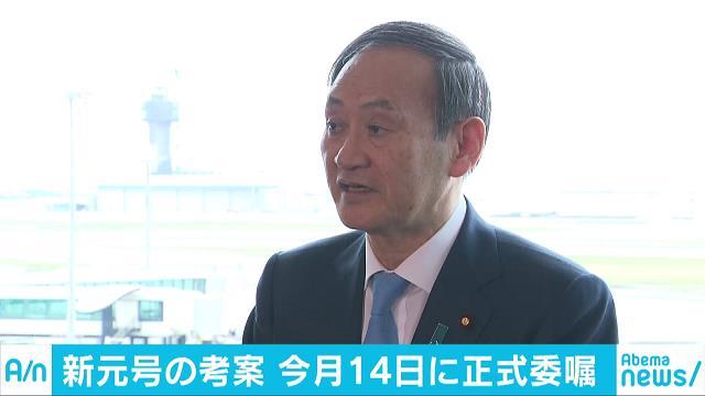 新元号の考案を正式に学者らに委嘱 菅長官が発表