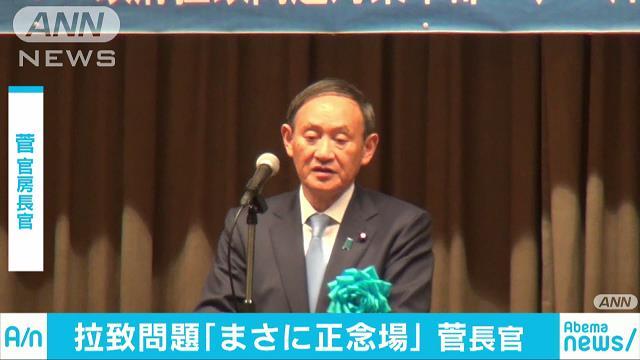 菅官房長官 拉致被害者の救出を訴える集会に出席