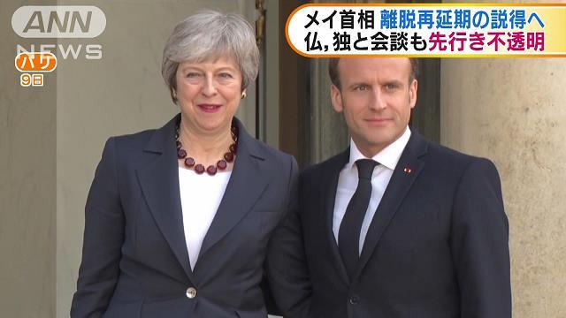 メイ首相 EU首脳会議を翌日に控え 仏独首脳と会談