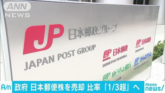 政府、日本郵政株を追加売却へ 出資比率の下限まで