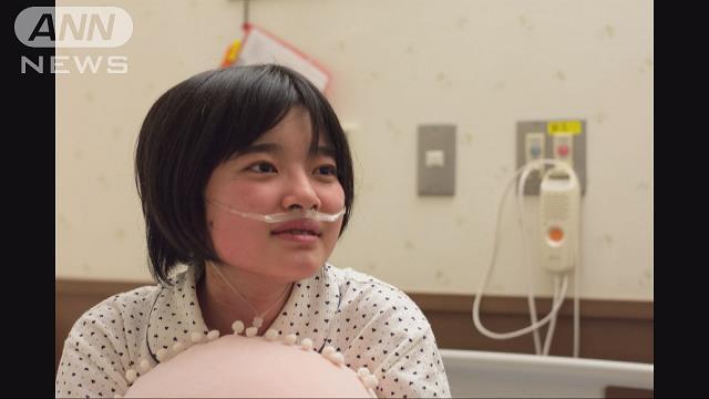 難病の16歳女子高生の両親が臓器移植の支援訴え