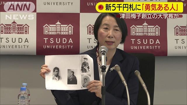 新5千円札に「勇気ある人」 津田梅子創立の大学長