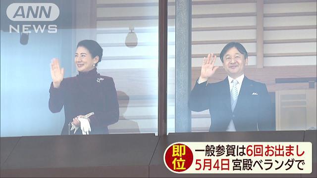 新しい天皇皇后両陛下は一般参賀で6回のお出まし