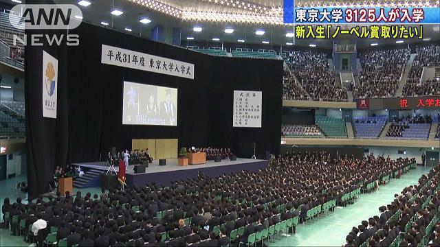 東京大学入学式 3125人のうち女子は567人