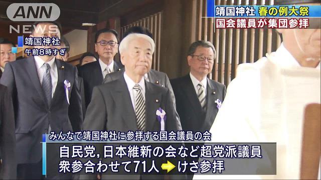 国会議員が恒例の集団参拝 靖国神社「春の例大祭」