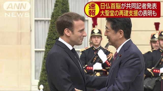 大聖堂の再建支援の表明も 日仏首脳が共同記者会見