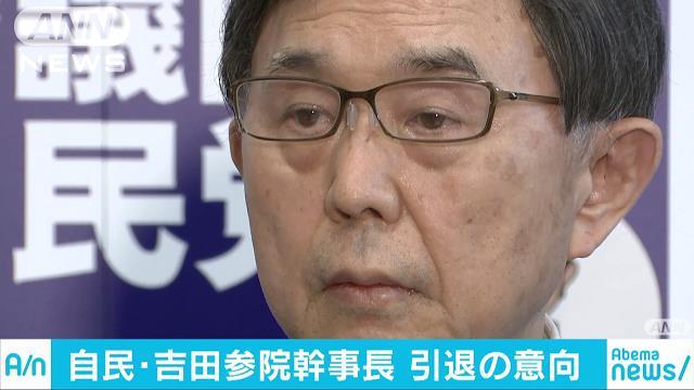 自民・吉田参院幹事長が引退へ 脳腫瘍と診断