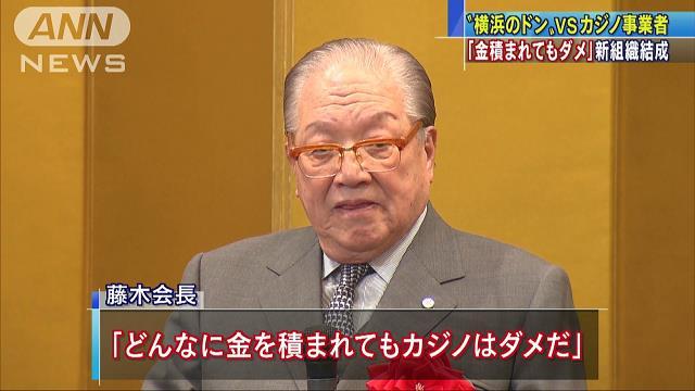 """カジノ誘致に反対 """"横浜のドン""""対抗組織結成へ"""