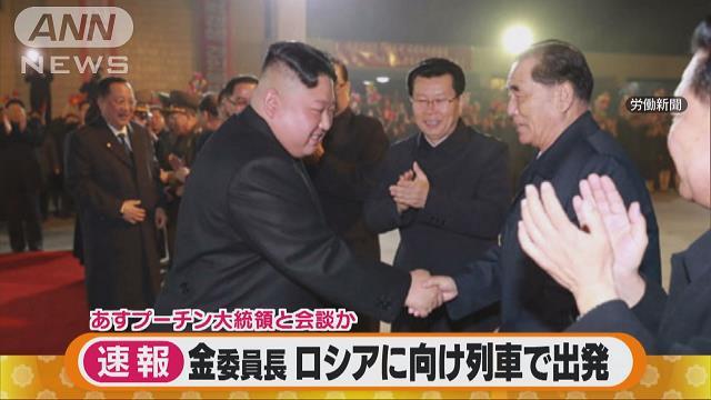 金正恩委員長 ロシアに向け特別列車で北朝鮮を出発