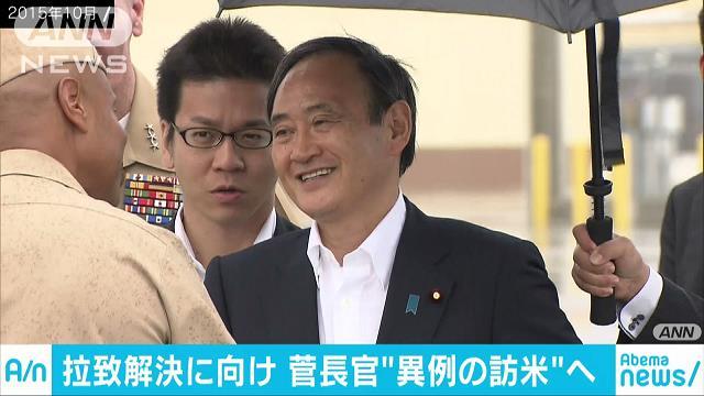 菅官房長官が異例の訪米へ 拉致や米基地で連携確認