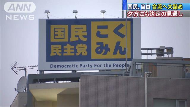 合流どうなる?小沢氏「あとは国民民主の連絡待つ」