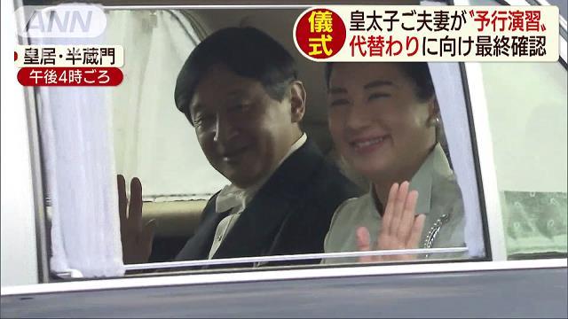 皇太子ご夫妻も出席し、代替わり儀式の予行練習