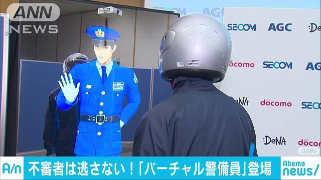 """セコムの""""バーチャル警備員"""" AIで不審者見極めも"""