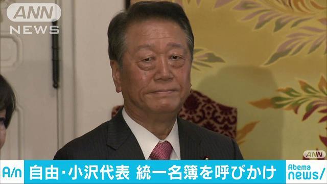 参院比例の統一名簿も提案 自由・小沢代表が立憲に