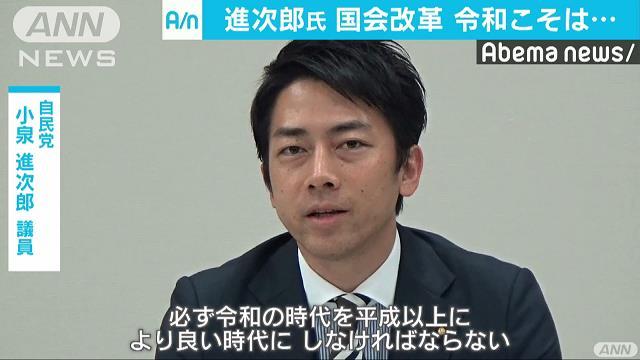 国会改革「令和の時代は前に進める」小泉進次郎氏