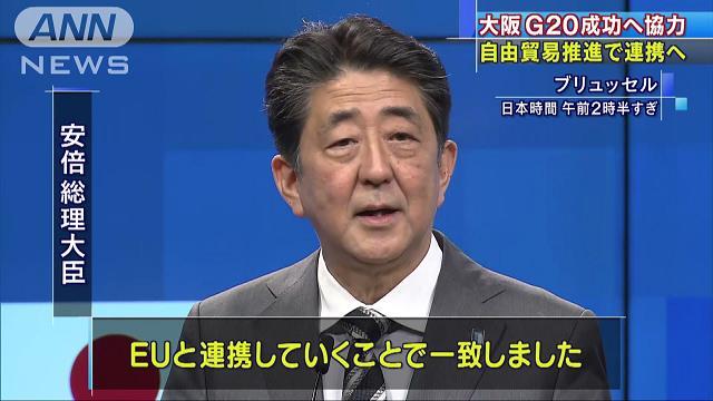 安倍総理とEU首脳が会談 大阪G20成功へ協力