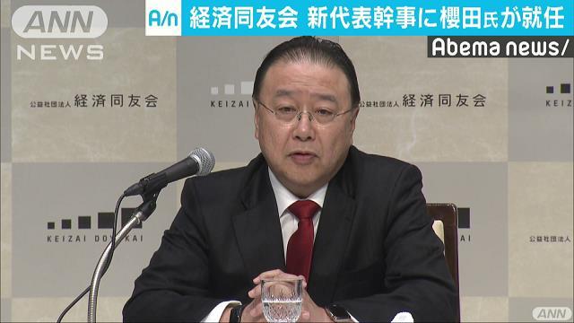 経済同友会の代表幹事に櫻田謙悟社長が就任