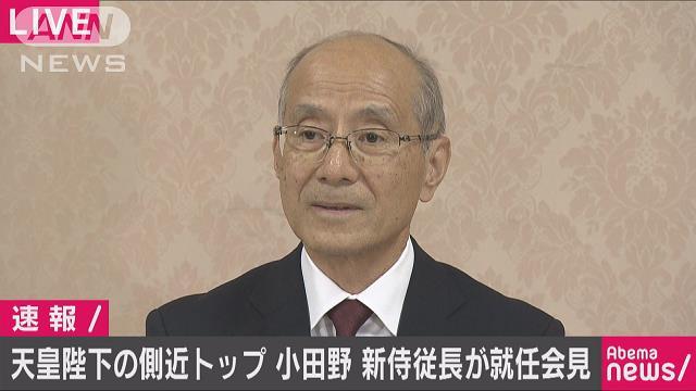 小田野展丈新侍従長 就任会見 ノーカット3|テレ朝news-テレビ朝日の ...