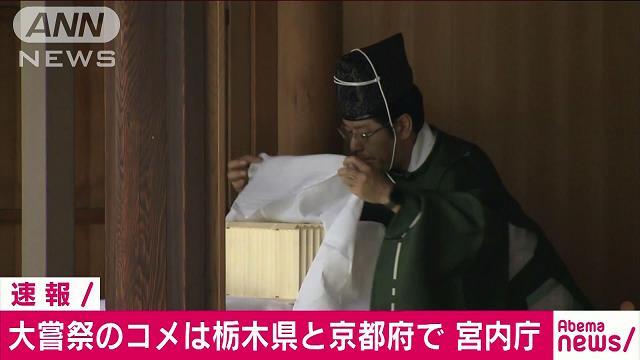 大嘗祭で使われる米の生産地は栃木県と京都府に