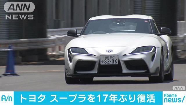 トヨタ「スープラ」17年ぶり復活 BMWと共同開発