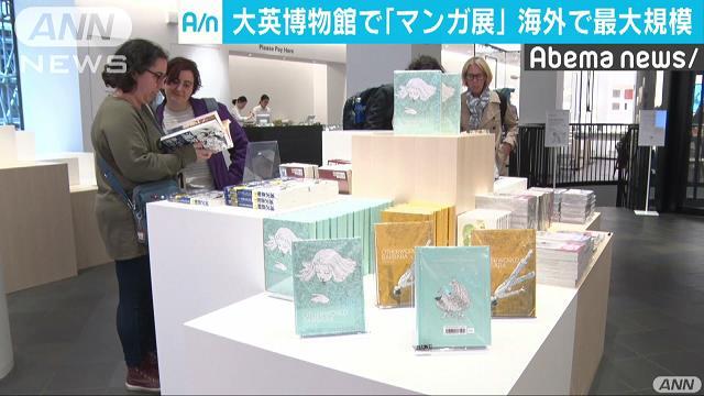 大英博物館で「マンガ展」 萩尾望都さん現地で会見