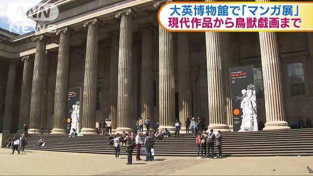 ロンドン大英博物館 大規模「マンガ展」が公開