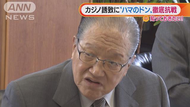 """横浜・山下ふ頭カジノ誘致に""""ハマのドン""""徹底抗戦"""
