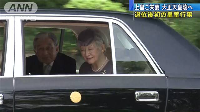 上皇ご夫妻が大正天皇陵参拝 退位後初の皇室行事