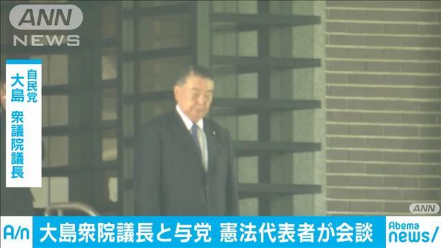 憲法議論の与党代表者と大島衆院議長が会談