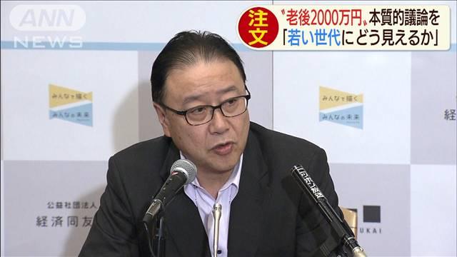"""""""老後2000万円""""経済界「若い世代にどう見えるか」"""