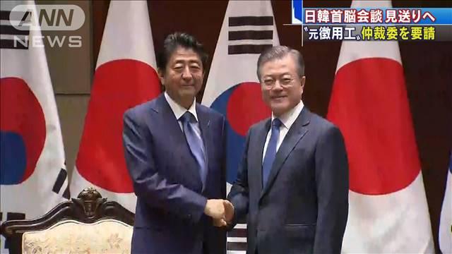 日韓首脳会談見送りへ 元徴用工問題巡る対応などで