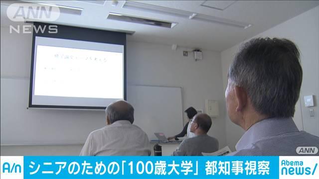 4月に開講した「100歳大学」 小池都知事が視察