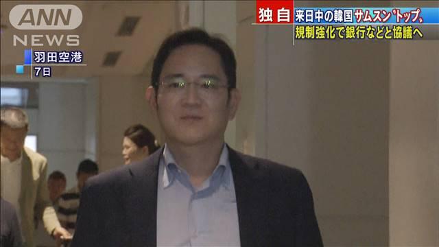 """サムスン""""トップ"""" 輸出規制で銀行などと協議へ"""