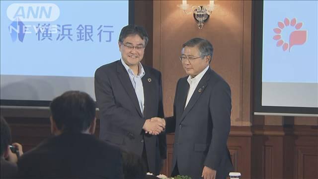 横浜銀行と千葉銀行が運用商品開発などで業務提携へ