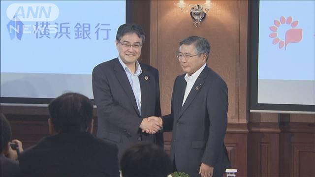 効果は5年で150億円か 千葉銀行と横浜銀行が提携