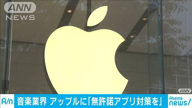 日本の音楽業界 アップルに無許諾アプリ対策を要望