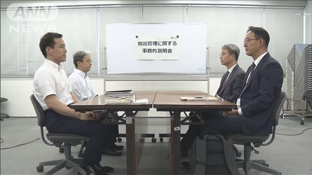経産省「韓国から撤回要求なし」輸出規制で日韓会合