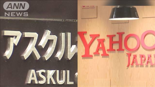 ネット通販「ロハコ」巡り ヤフーとアスクルが対立の画像